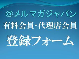 メルマガジャパン01